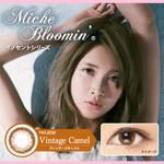 Miche Bloomin|イノセントシリーズ|ヴィンテージキャメル