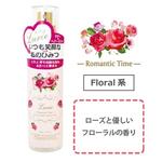 Lurie|ボディ&ヘアフレグランスミスト|Romantic Time【Floral系】