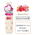 Lurie|ボディ&ヘアフレグランスミスト|Blossom Dress【Floral Fruit系】