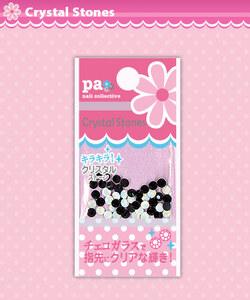 pa|クリスタルストーン ブラックアンドホワイト ss10/2種 (各)25粒 chek08