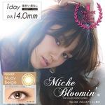 Miche Bloomin|ヌーディーベージュ