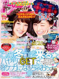全国の中学生が読んでる!おしゃれ流行マガジン「ピチレモン」12月号にD'orが紹介されました。
