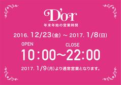 D'orは年末年始も休まず営業致します!2017年もよろしくお願いします!